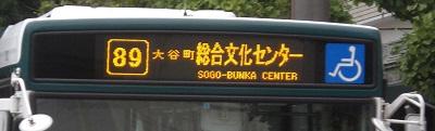 【89】大谷町 総合文化センター