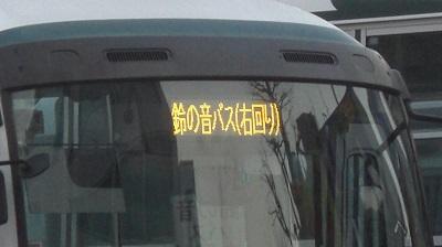 鈴の音バス(代走)