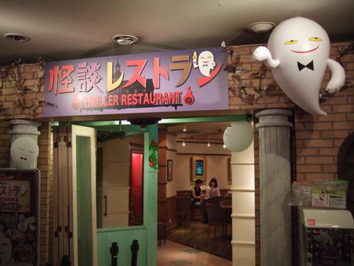 kaidan-restaurantpic.jpg