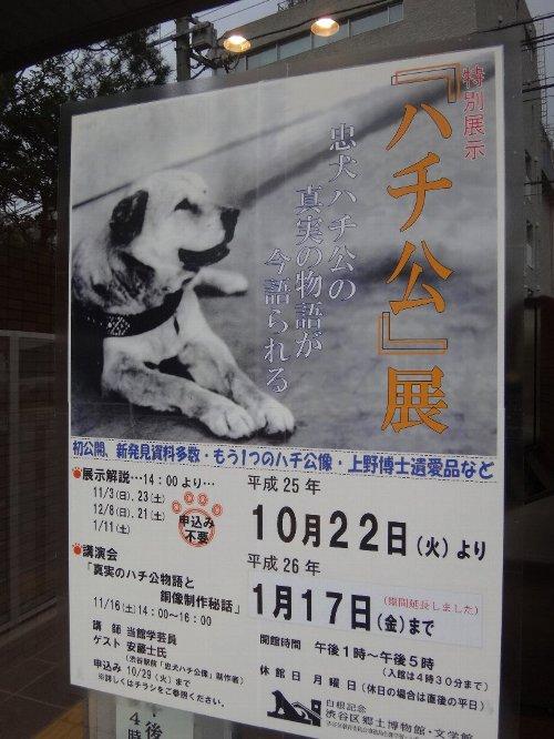 2013年12月27日恵比寿~渋谷 008