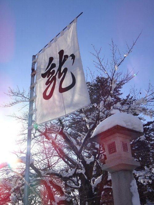 2013年12月29日米沢 009