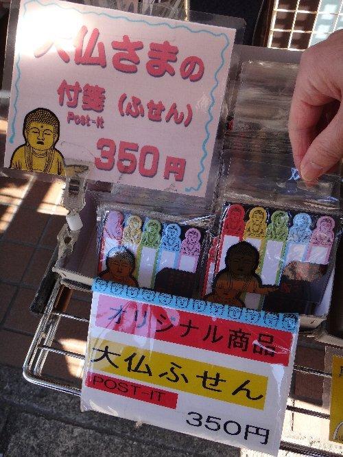 2014年1月6日鎌倉 005