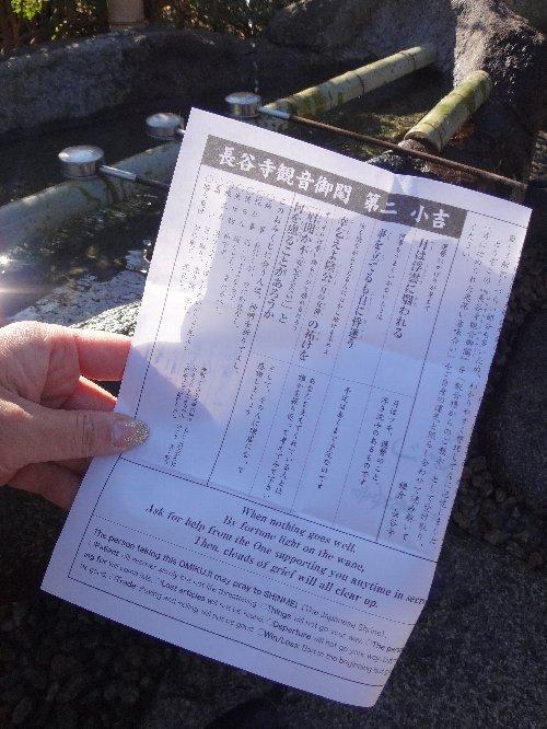 2014年1月6日鎌倉 033