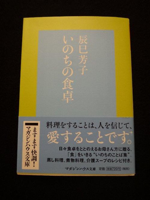 2014年1月23日最近読んだ本 007