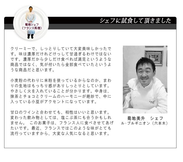 chef_kikuchi_wagashi.jpg