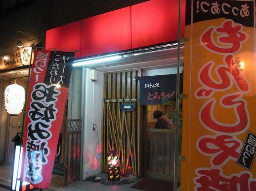 20140129とみちゃん (3)