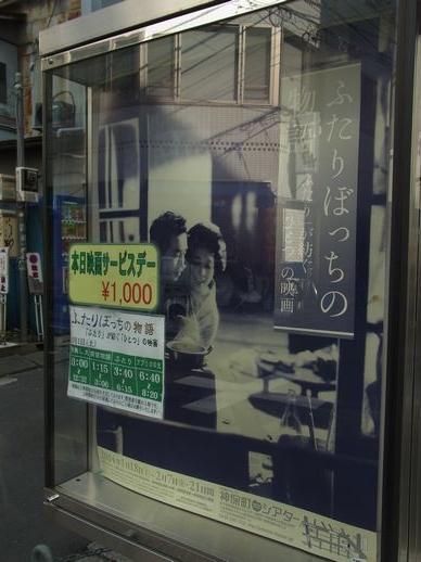 20140201神保町シアターふたりぼっち (3)