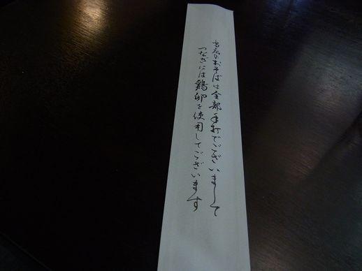 20140201まつや (2)