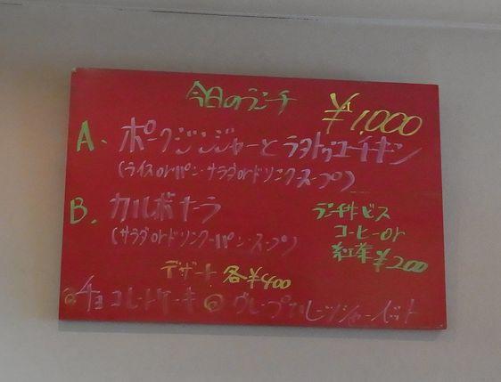 20140209キッチンひらやま亭 (2)