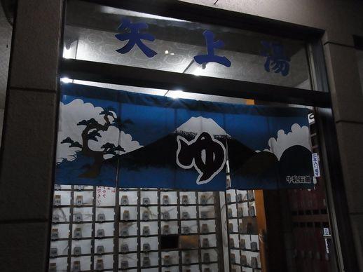 20140211矢上湯 (7)