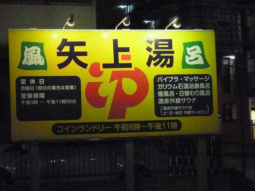20140211矢上湯 (9)