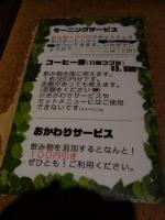 20140215大宮 幹 (6)