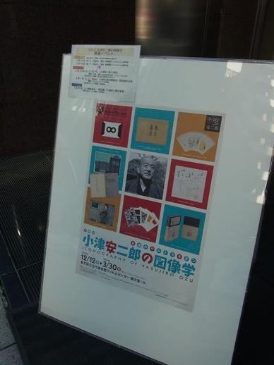 20140216小津安二郎の図像学 (1)