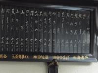 20140218山賀 (3)