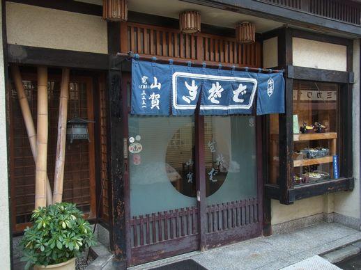 20140218山賀 (8)