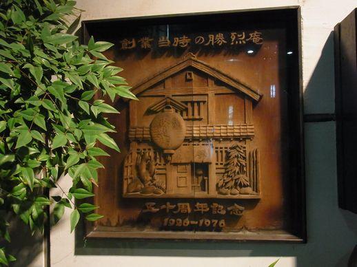 20140227勝烈庵 (10)