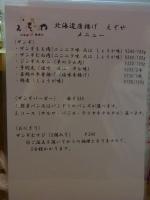 20140301えぞや (3)