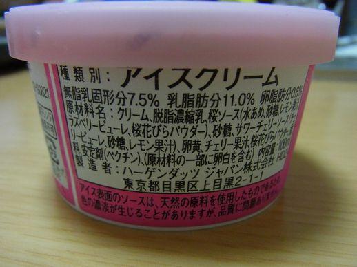 20140308ハーゲンダッツさくら (2)