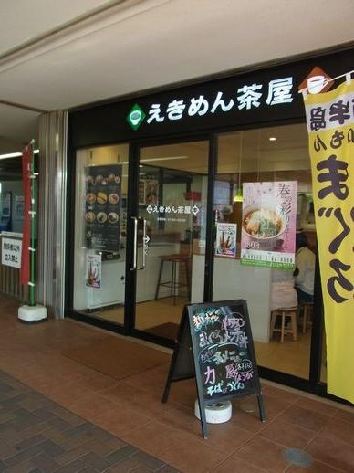20140316三崎口えきめんや (6)
