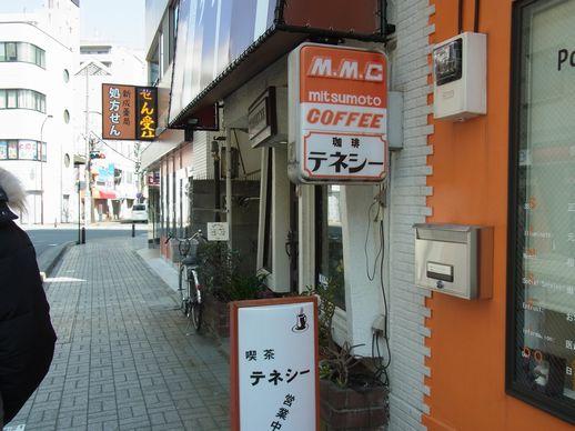 20140316横須賀喫茶店 (3)