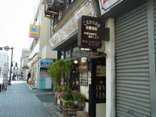 20140316横須賀喫茶店 (14)