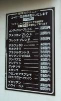 20140316横須賀喫茶店 (2)