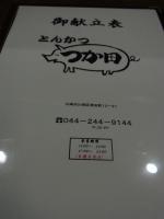 20140401つか田 (4)
