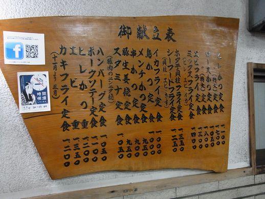 20140401つか田 (9)