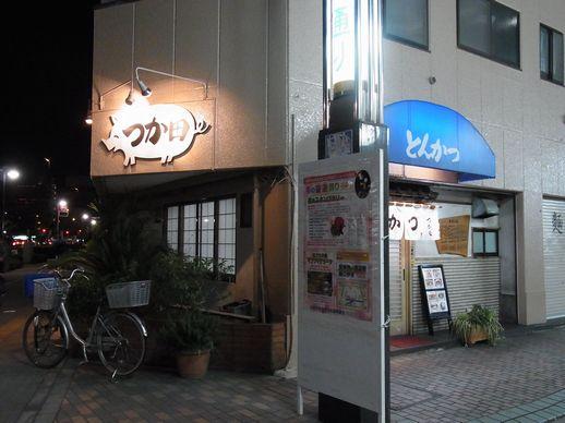 20140401つか田 (10)