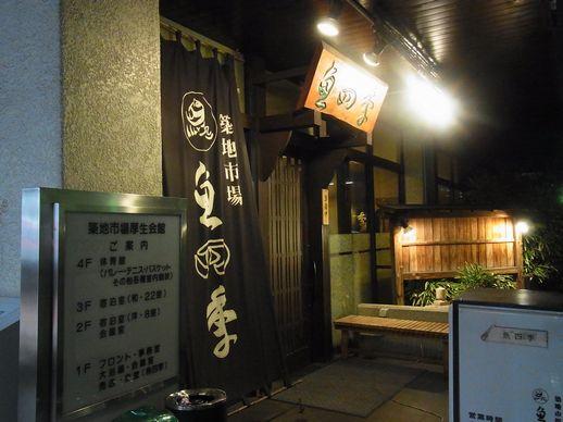20140402魚四季 (13)