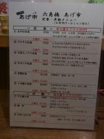 20140403あげ市 (2)
