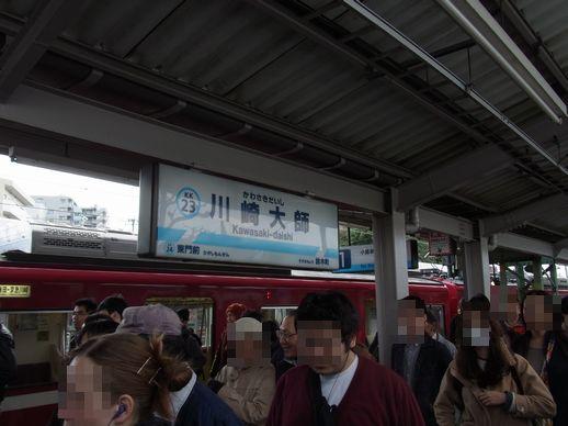 20140406川崎大師まつり (1)