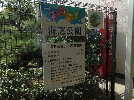 20140412海芝浦 (1)