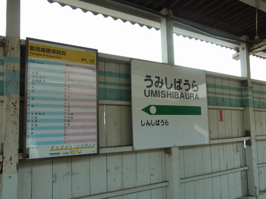 20140412海芝浦 (8)