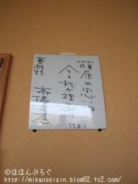 高橋克彦のサイン