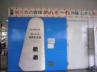 201201沖縄 002
