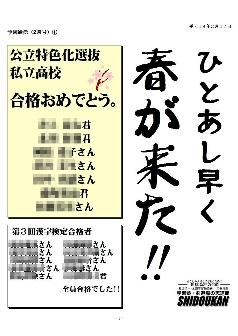 20122tu-shin.jpg