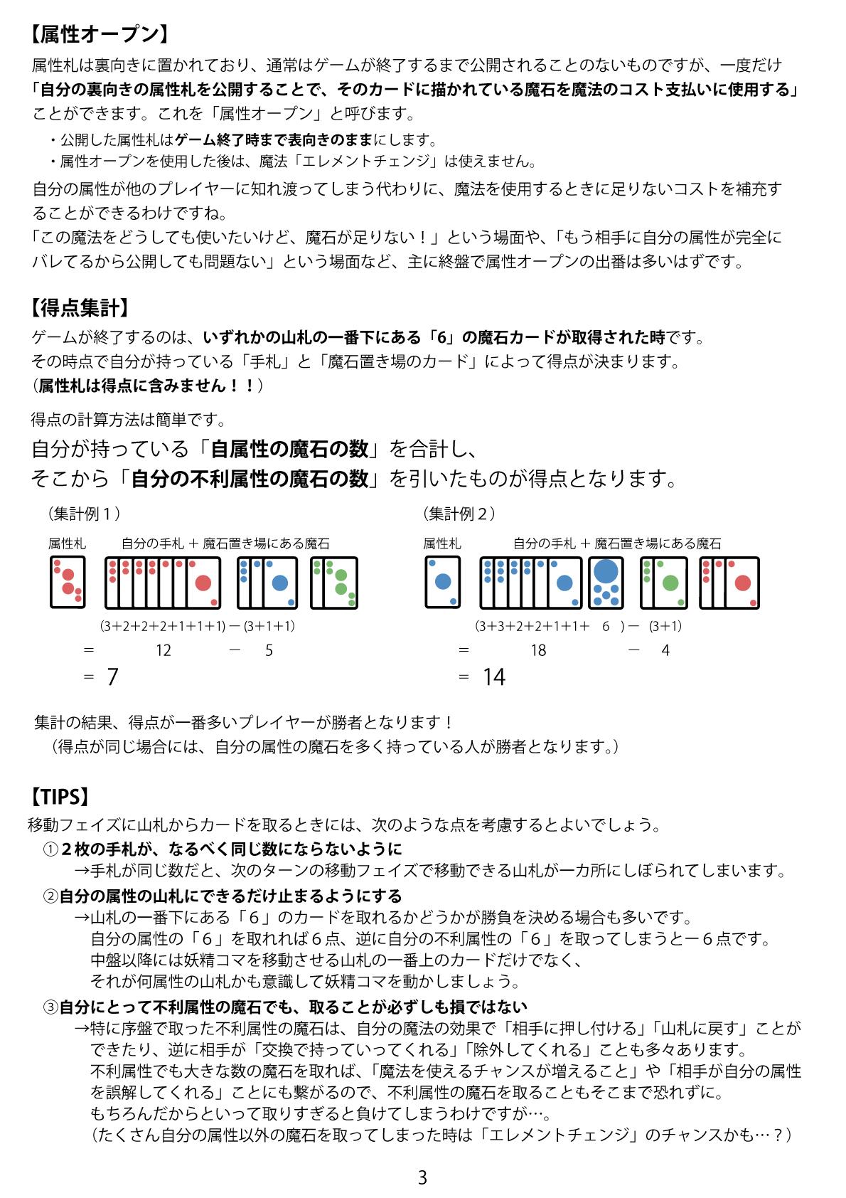 インスト用説明書3