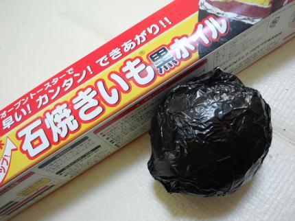 焼き芋用ホイル