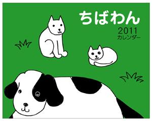 カレンダー2011-300