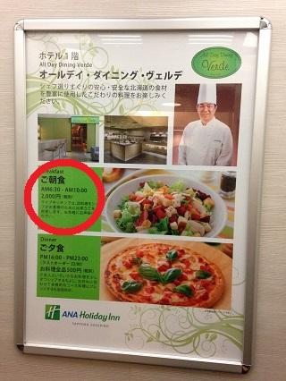 朝食ビュッフェは2,000円
