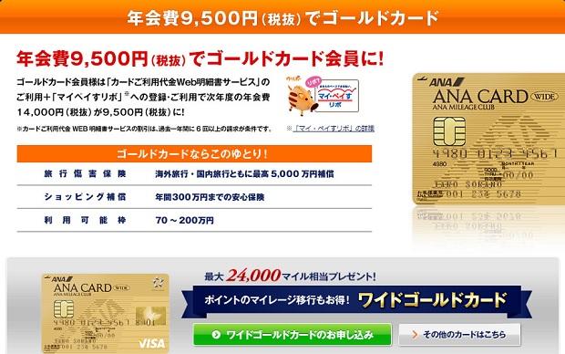 ワイドゴールドカードの年会費割引