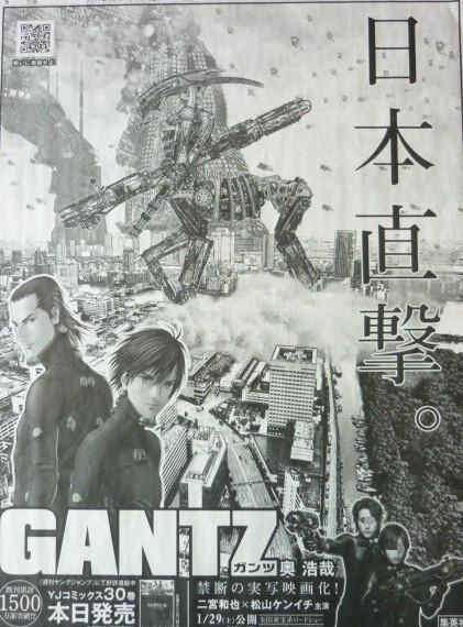 GANTZ~読売新聞