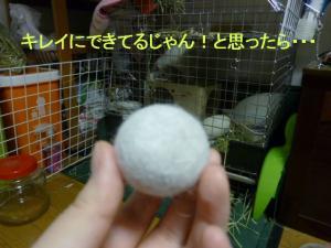 兎毛フェルト 003