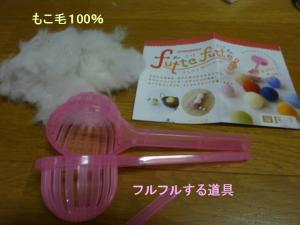 兎毛フェルト 001