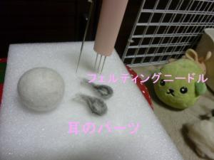 兎毛フェルト 006