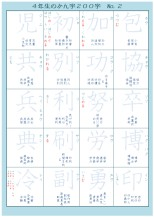4nen kanji poster1