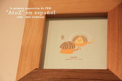 CEMの個展 ~スペイン語で