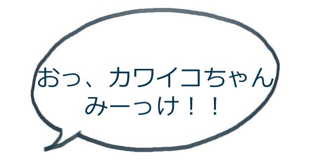 fukidashi1.jpg