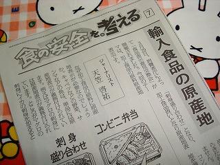 公明党が発行している新聞です。